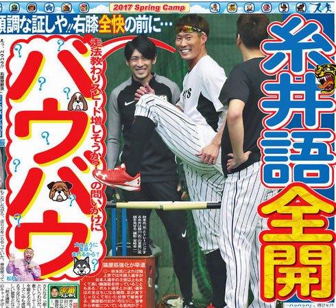 右膝関節炎でキャンプ別メニュー調整中の阪神糸井外野手が2月中旬の本隊復帰へ順調な仕上がり。男子200…
