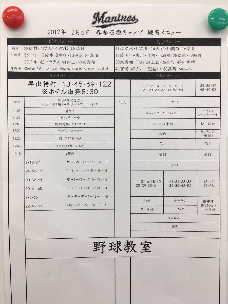 石垣春季キャンプ第1クール最終日の練習メニューです。 #マリーンズ春季キャンプ #chibalott…