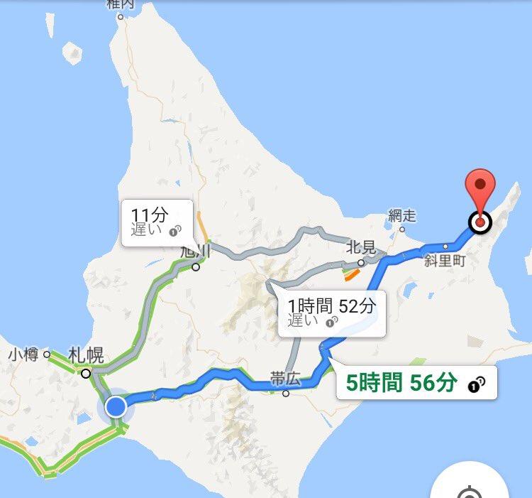 「北海道なのに知床行ったことないの?あんなに有名なのに、道内だしすぐでしょ?」お前にとって、車で6時間はすぐなのかと問い詰めたい。 pic.twitter.com/pVb4bPcRGE