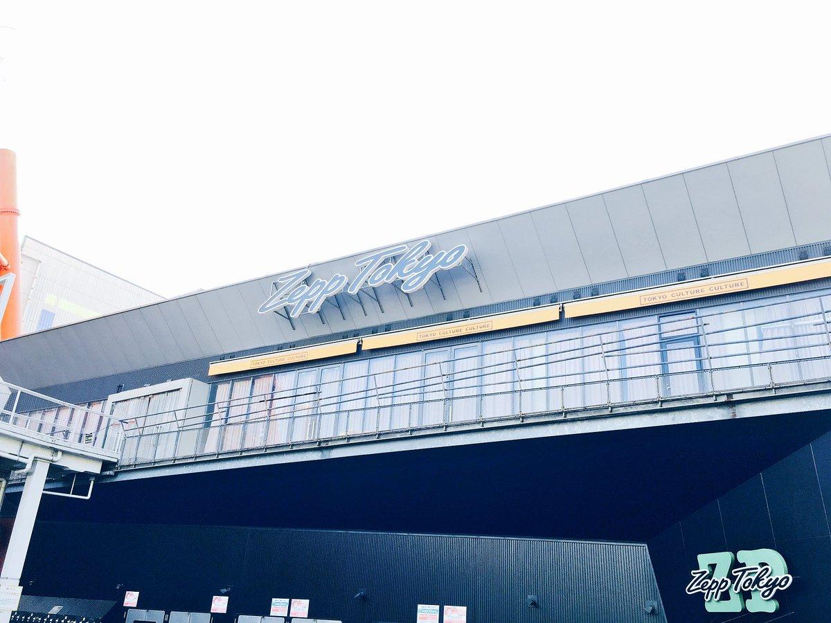 【おはようカルチャーツアー2017 〜クライマックス今夜の僕ら編〜】 本日はZepp Tokyo!!…