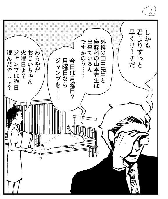 【腐男子社長】オタクがボケたらどうしよう、という話