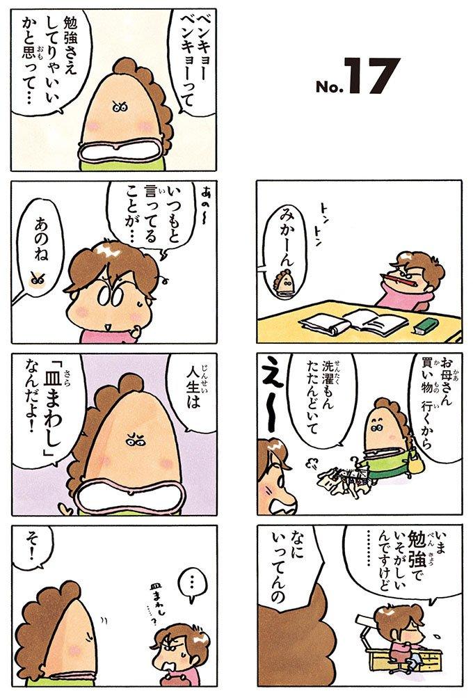 あたしンち/けらえいこ公式 (@atashinchi_new) さんの漫画 | 129作目 | ツイコミ(仮)