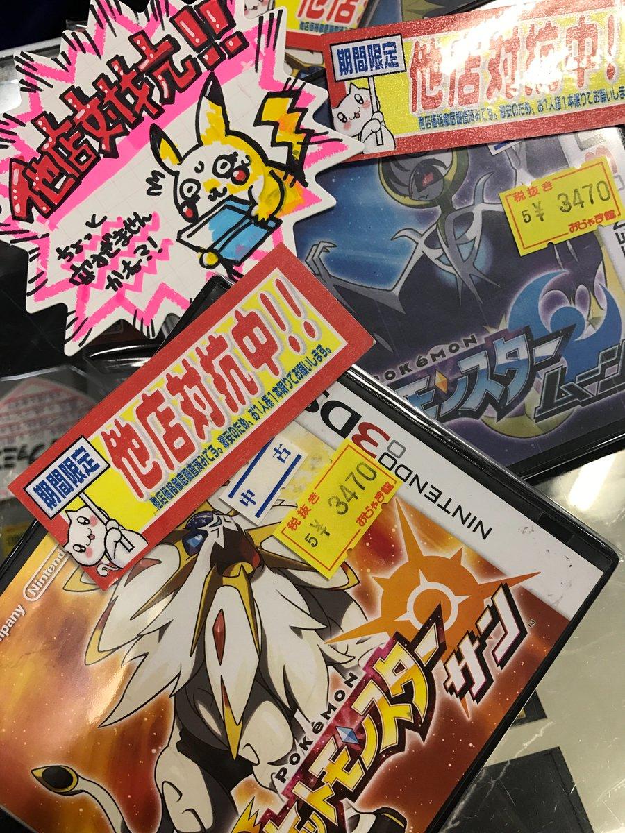 ポケモン ゲーム 安い   7331 イラス