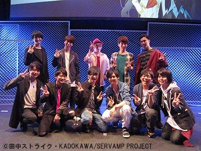 【イベント情報】TVアニメ「サーヴァンプ」スペシャルイベント昼公演終了いたしました。皆さまありがとう…