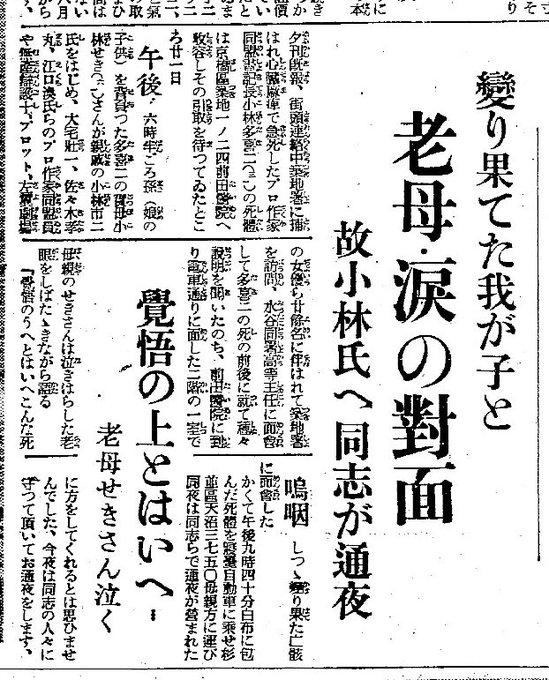 小林多喜二の死亡記事(第4版)