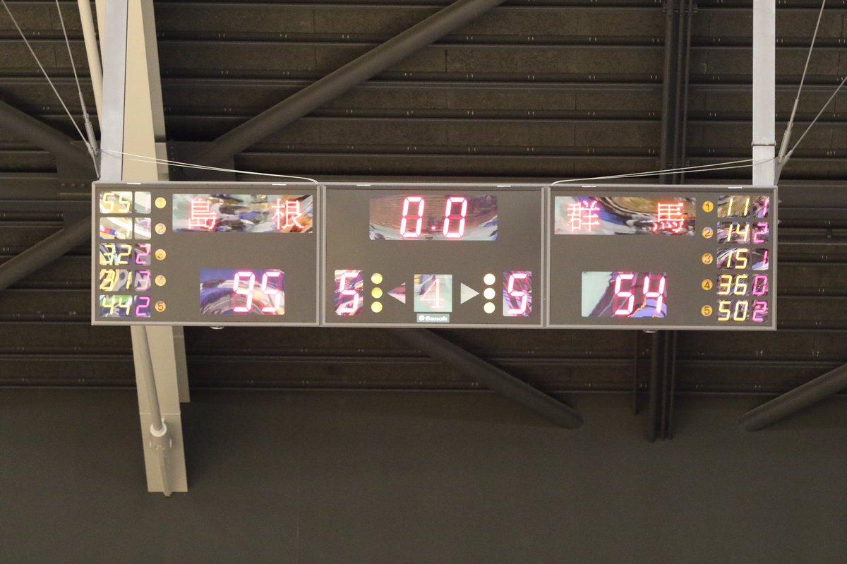 試合終了! 島根95-54群馬 Shimane 95-54 Gunma  東西頂上決戦は島根が勝利し…