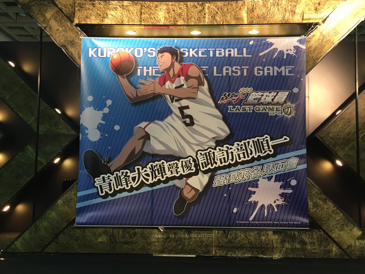 【劇場版黒子のバスケ in 台湾】 台北国際動漫節2017に来ています。 これから青峰大輝役 諏訪部…