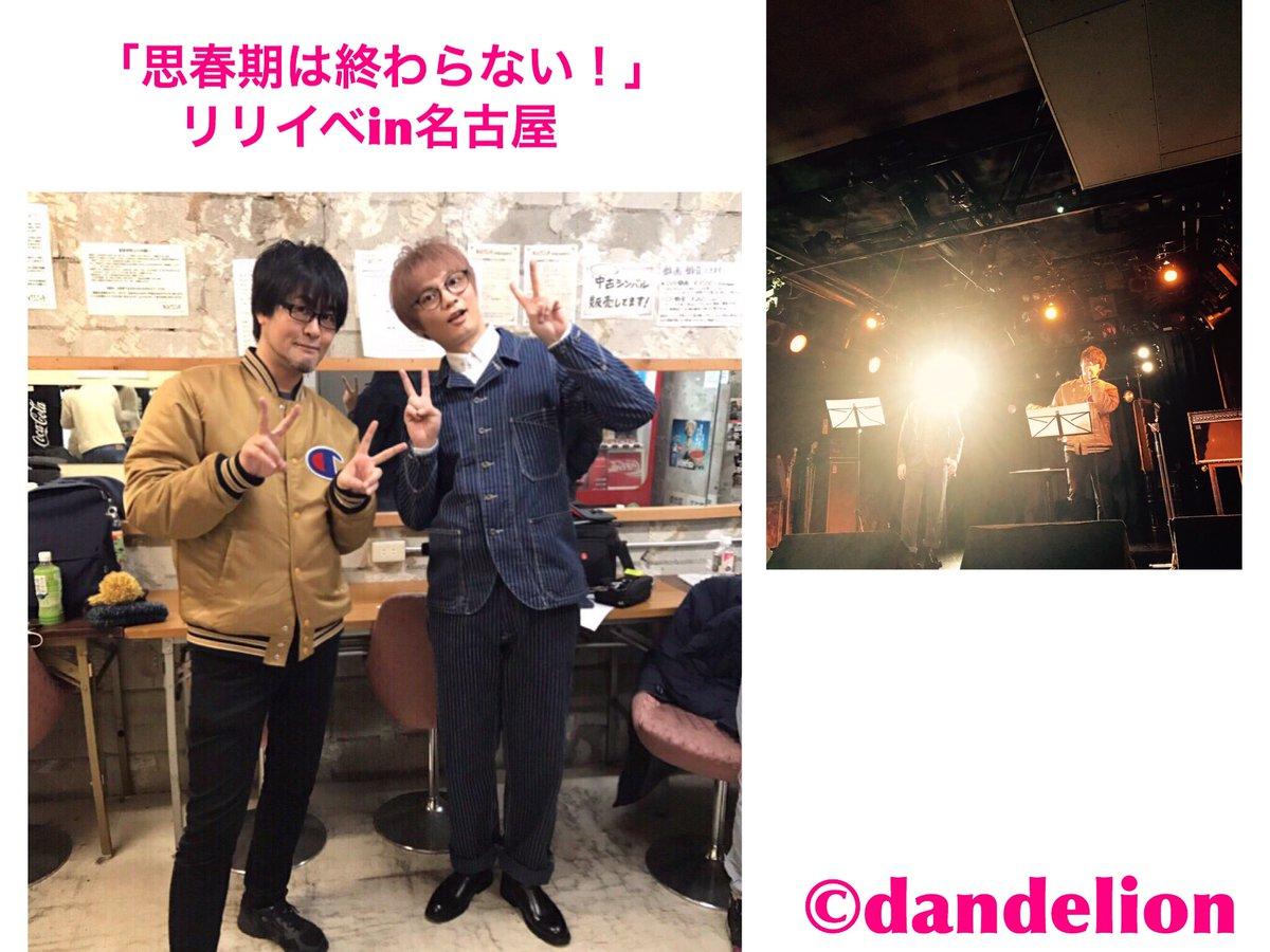 【浅沼晋太郎】 「思春期が終わらない!」リリースイベント大阪&名古屋、終了しました。ご来場いただきま…