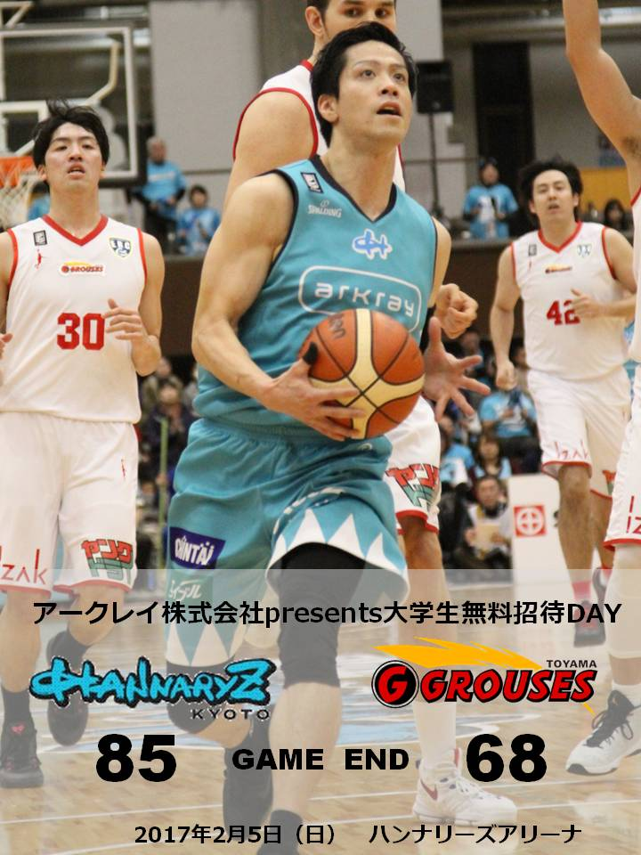 【GO all out. ダシツクセ】 ホーム富山戦GAME2 試合終了 京都85-68富山 村上…