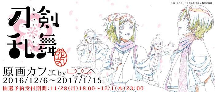 アニメ『刀剣乱舞-花丸-』【続編制作決定】とのこと。 おめでとうございます! ufotable ca…