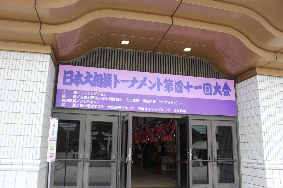 <日本大相撲トーナメント>本日国技館では「日本大相撲トーナメント 第四十一回大会」が開催されています…