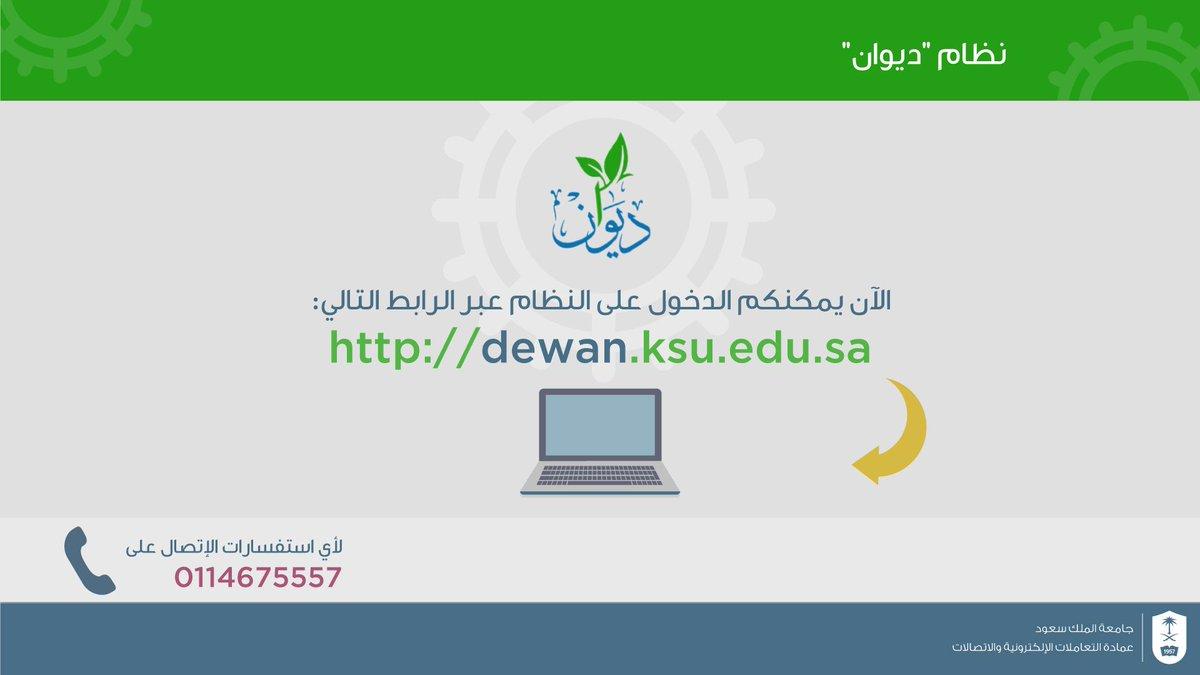 ديوان جامعة الملك سعود