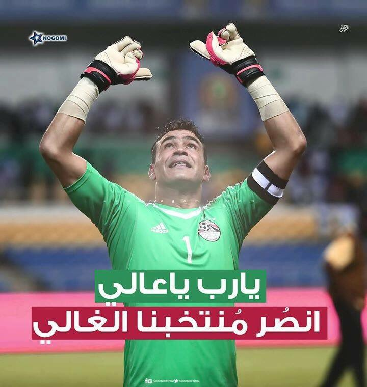 C34mtu5W8AEJAog - #يارب_الكاس_لمصر هاشتاج  الدعاء  لفوز مصر بالكأس الافريقية 2017 بالجابون