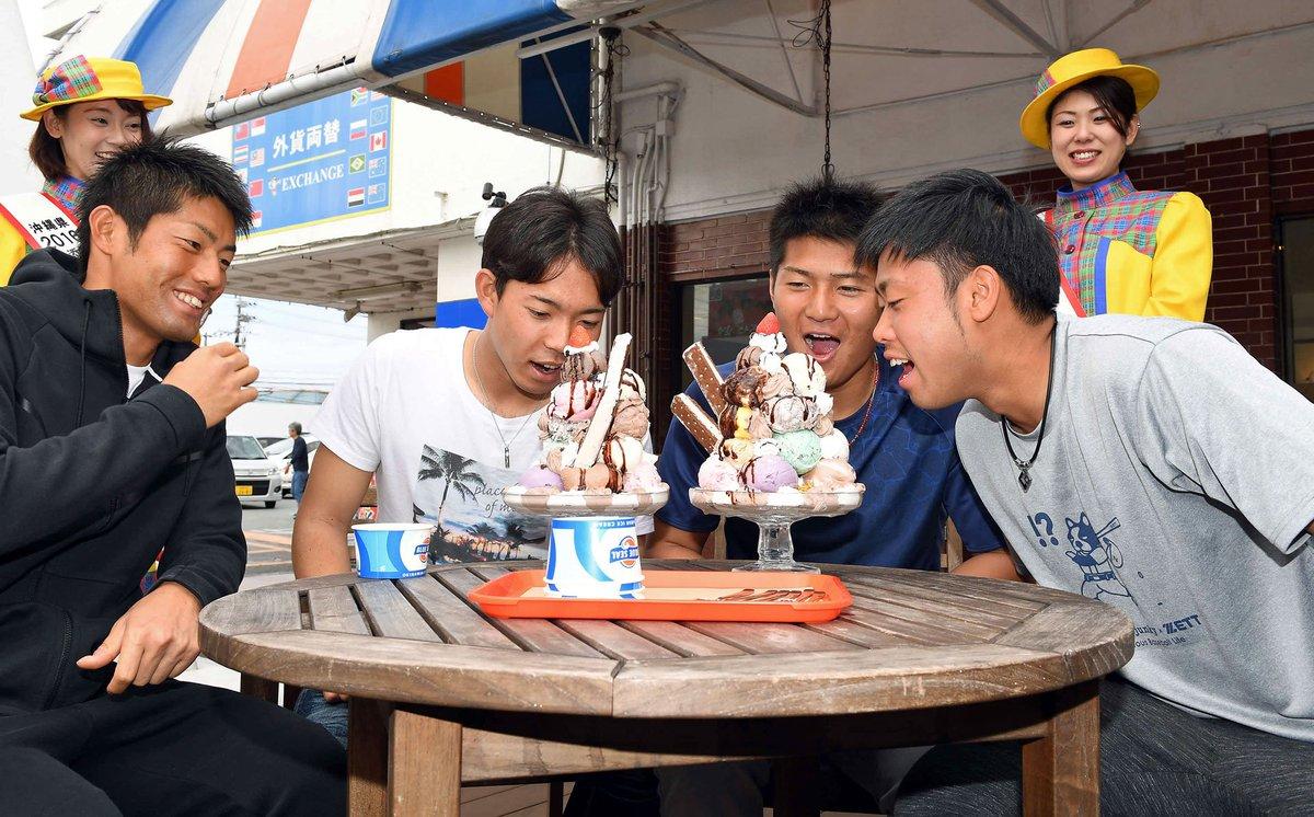 ヤクルトの新人たちは巨大アイスに挑戦/5日キャンプ写真特集 nikkansports.com/bas…