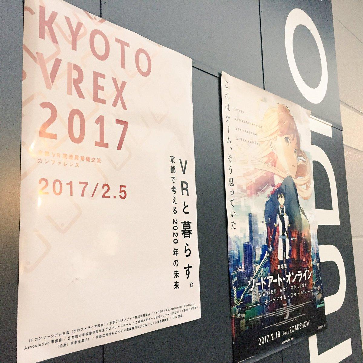 京都・立命館大学松竹スタジオにて開催「SAO×KYOTO VREXコラボイベント」会場内では、《オー…