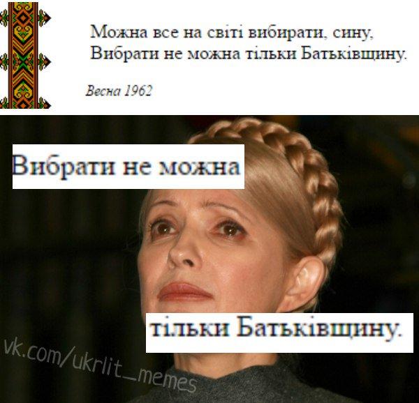"""""""Это грязная кампания и провокации, спланированные Порошенко"""", - Тимошенко заявила, что не ждала Трампа возле туалета - Цензор.НЕТ 1947"""