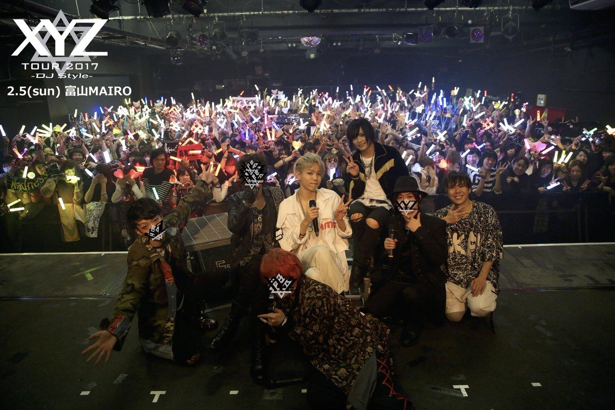 【XYZ TOUR 2017 -DJ Style-@富山公演終了!】ご来場の皆様、ありがとうございま…