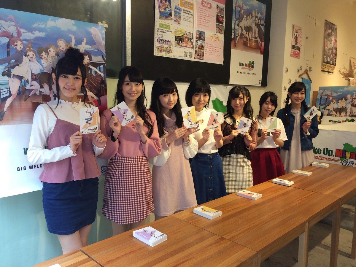 【Wake Up, MIYAGI!】 先ほど台北MICHICAFEでのお渡し会終了しました! ご参加…