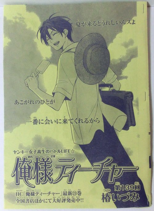 花とゆめ5号発売中です。 俺様ティーチャーも載ってます。  今号から夏休みの話です。 今現実は冬真っ…
