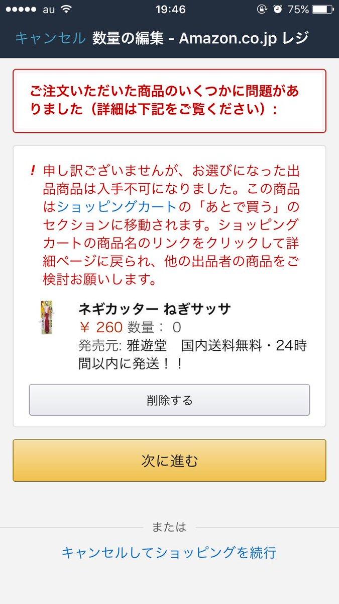 TOKIOがネギカッター使った途端に売り切れたwww