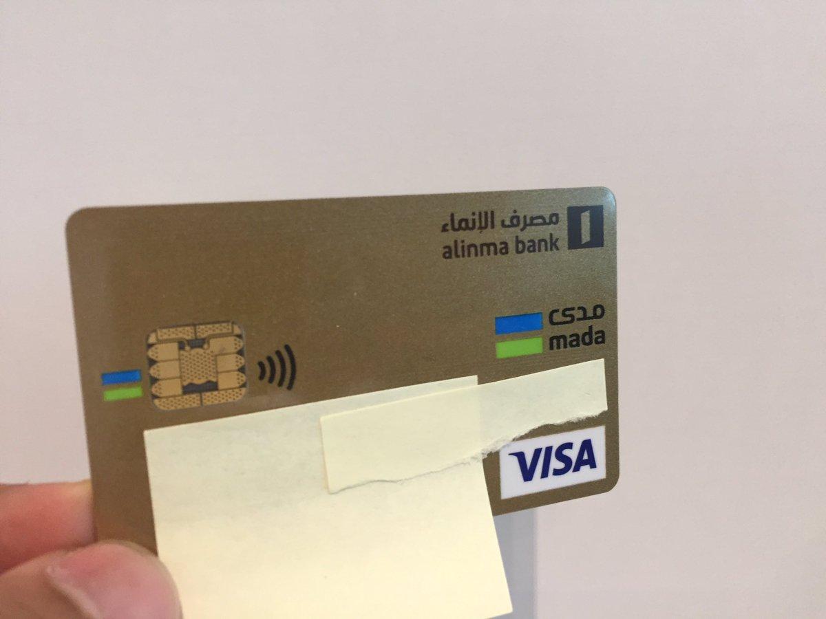 بنك الانماء بطاقات صراف Makusia Images