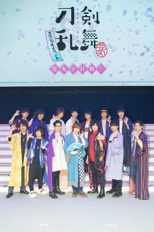 【イベント】『刀剣乱舞-花丸-』スペシャルイベント「花丸◎日和!」の昼・夜公演が終了しました!会場に…