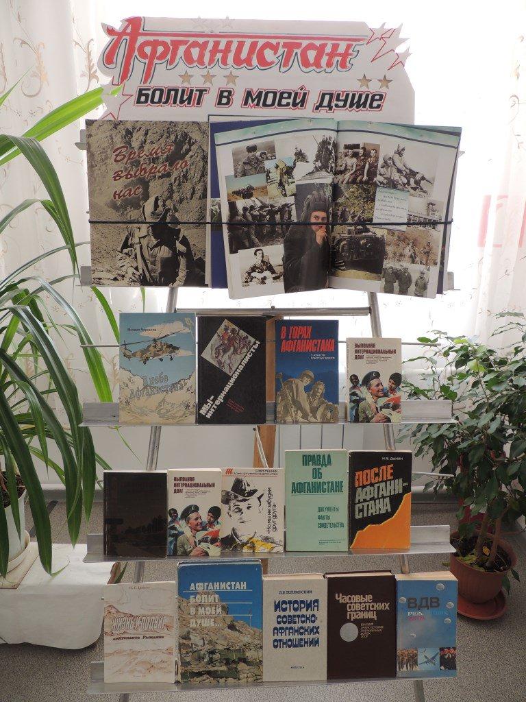 общем, картинки об афганистане для библиотеки создавался для