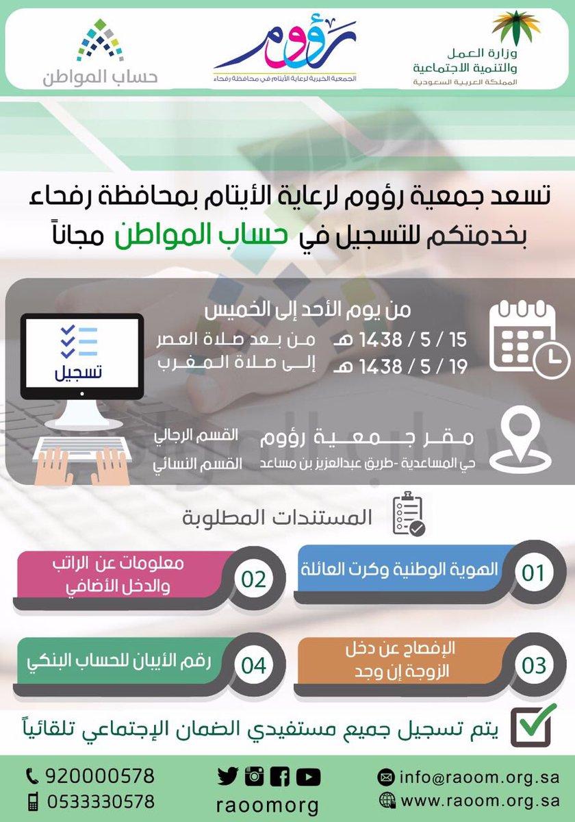 تسعد جمعية رؤوم لرعاية الأيتام بمحافظة رفحاء بخدمتكم للتسجيل في حساب ا...