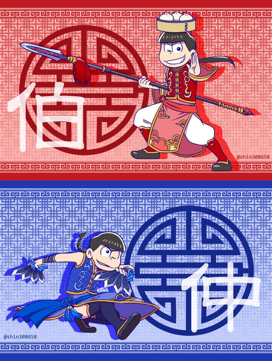 へそウォのチャイナ松。武器は三國無双から拝借。それぞれの漢字は昔の字(あざな)に使われていた兄弟の順…