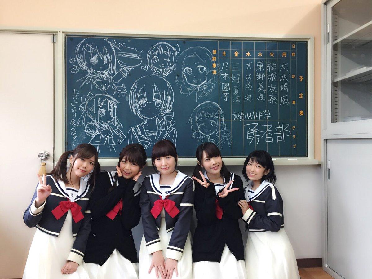 改めて本日は讃州中学文化祭にお越しいただいた皆様、ありがとうございました!!友奈たちの過ごしている学…