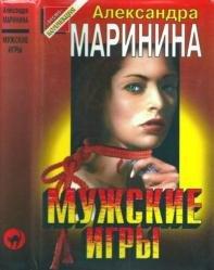Маринина скачать книги