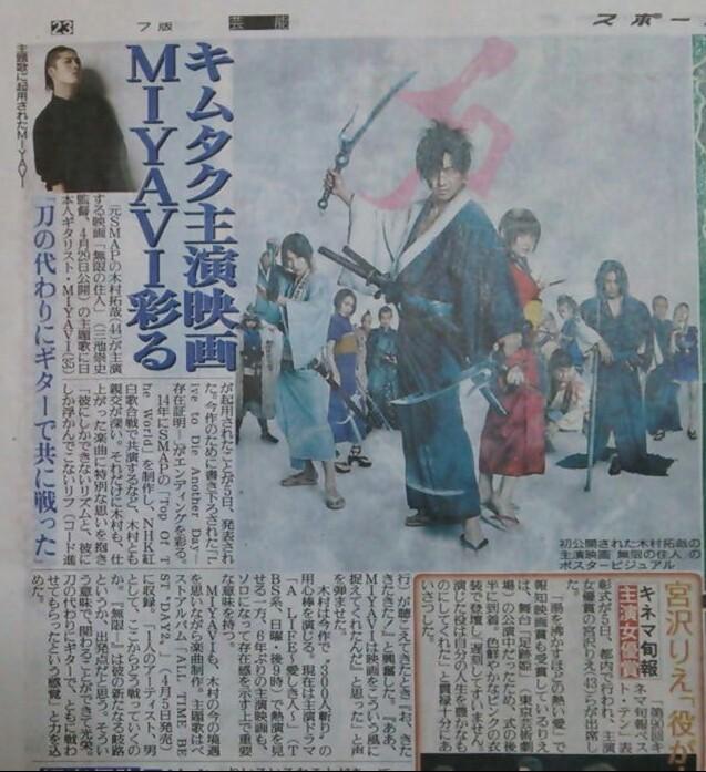 木村拓哉さんが主演する映画「無限の住人」のポスタービジュアル公開。主題歌は日本人ギタリストMIYAV…