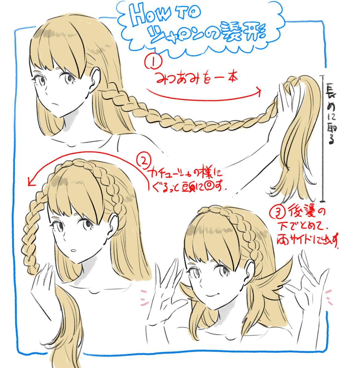 一見どうやってるのか分からない髪型(^^;)