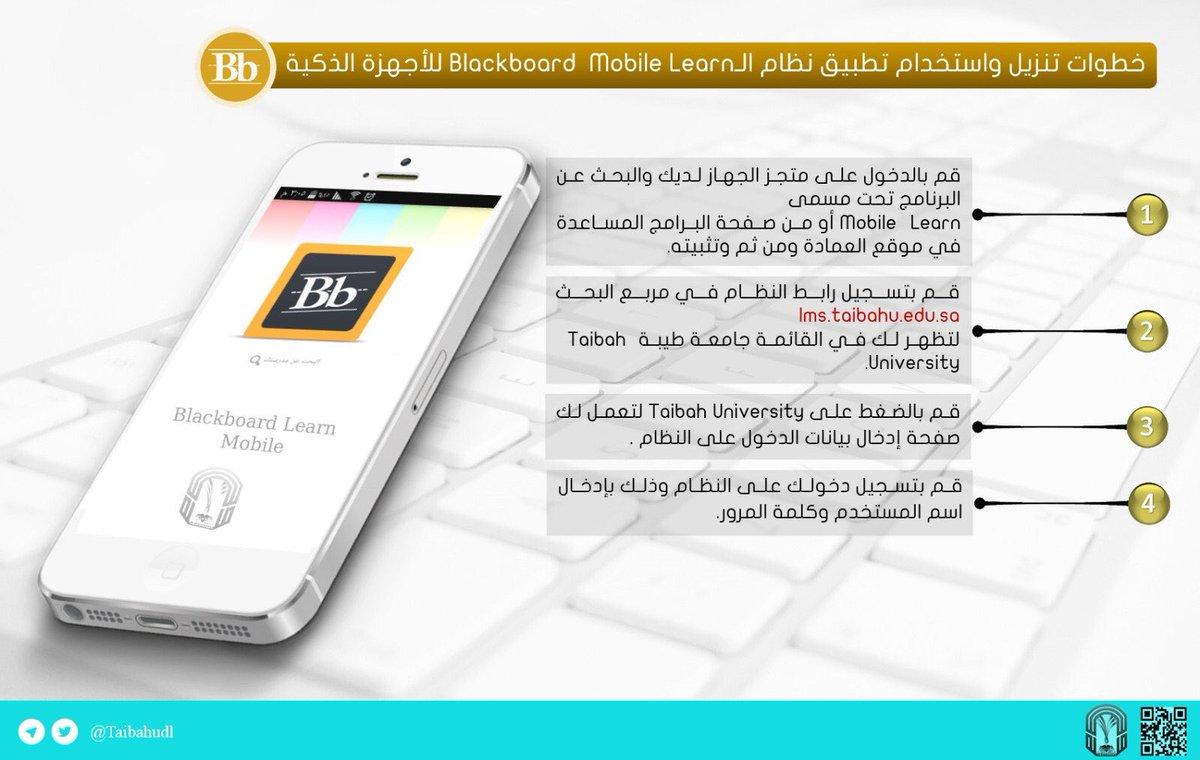 جامعة طيبة Taibah U On Twitter خبر عمادة التعليم عن ب عد بـ جامعة طيبة تطور خدماتها الإلكترونية وتتيح تنزيل وتثبيت تطبيق Bb Mobile Learn على الاجهزة الذكية Taibahudl Https T Co O2ffuldx9n