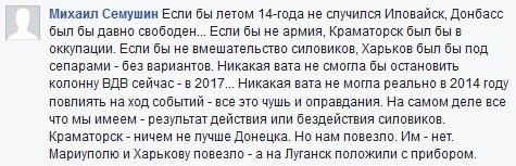 Пик обострения боевой ситуации возле Авдеевки пошел на спад, - Жебривский - Цензор.НЕТ 8709