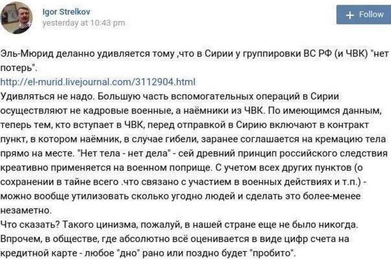 Следком РФ открыл очередное уголовное дело против украинских военных - Цензор.НЕТ 9825