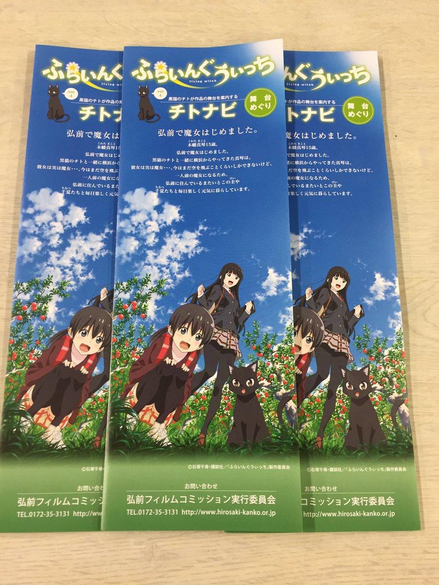 舞台巡りマップの表紙が2月9日からリニューアル!! 弘前市観光案内所、弘前市立観光館、まちなか情報セ…