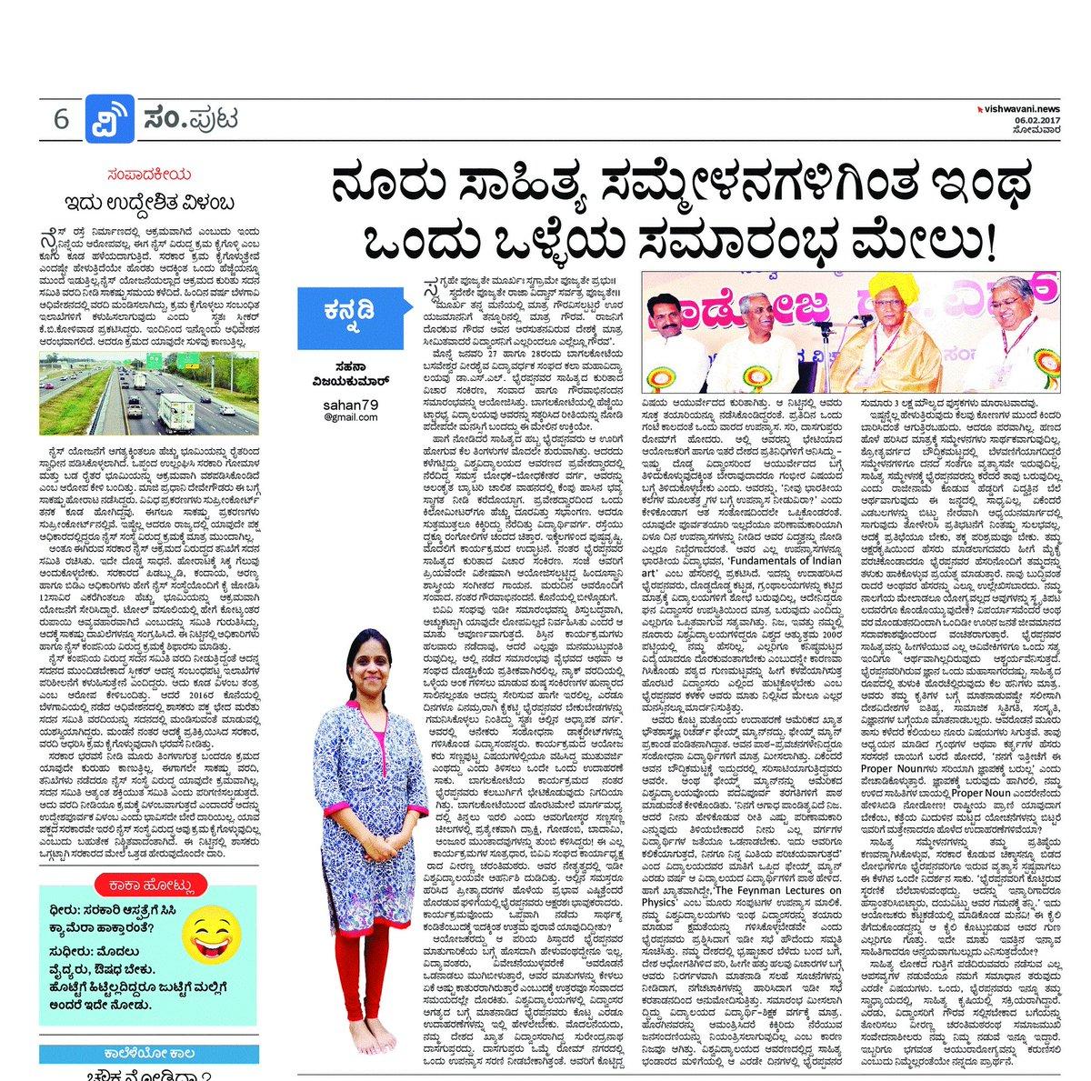 Today\'s column in @VishwavaniNews on Bagalkot\'s program @ @BhyrappaFanPage