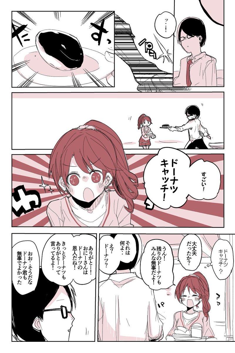 椎名法子のドーナツスカウト編