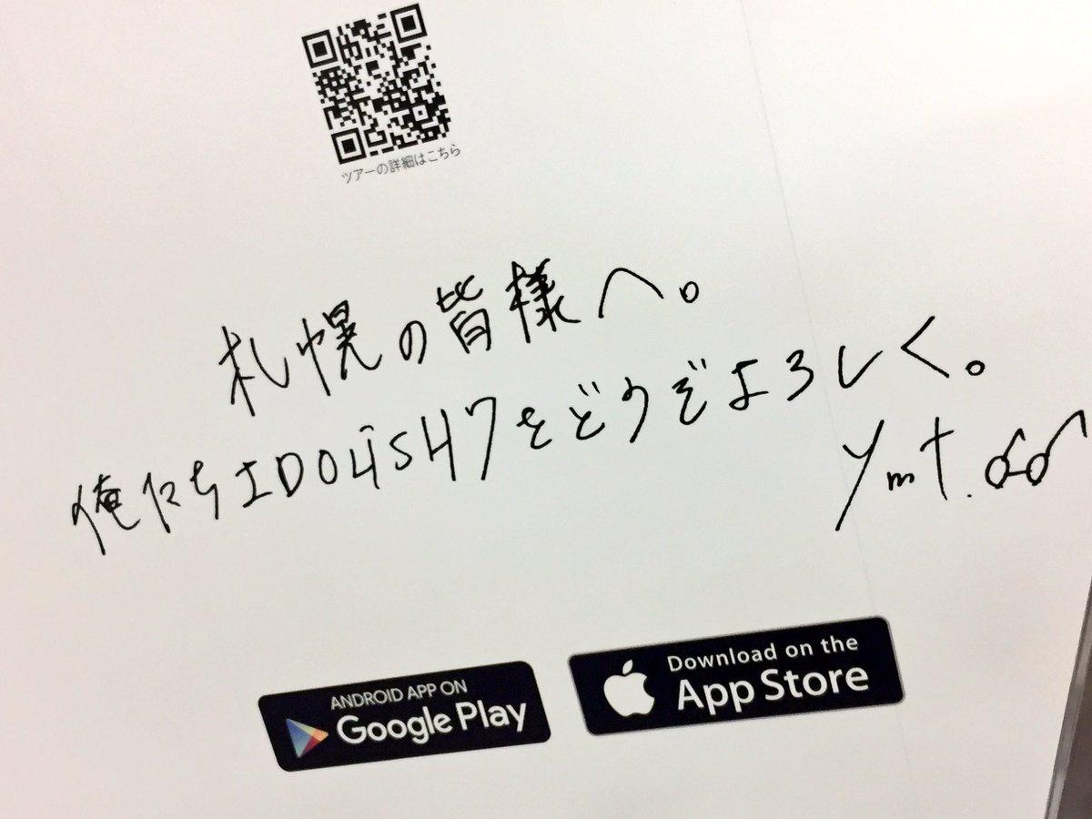ビジュアルボードツアー札幌 大和さん直筆メッセージ #ハロー札幌