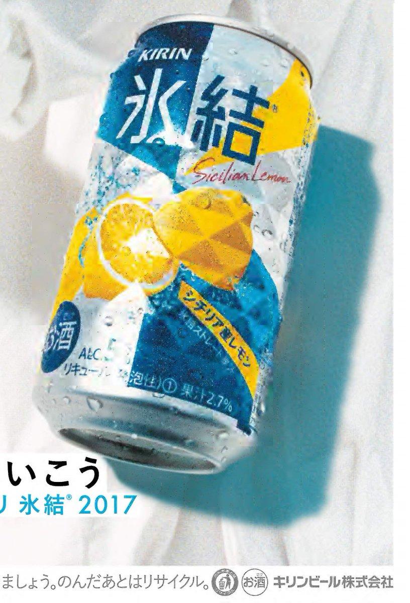 本日の #読売新聞 に、キリンビール(@Kirin_Brewery)「#氷結」の広告。 #中居正広 さんが登場! https://t.co/ScqScSkRqZ  #あたらしくいこう https://t.co/ZyJAobLz7p