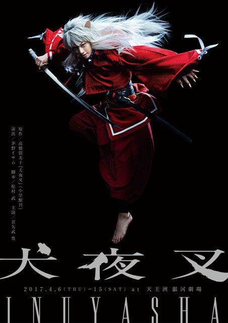 4月、『犬夜叉』上演決定!!高橋留美子の大人気漫画『犬夜叉』が、この春、舞台版として蘇る―。主人公・…