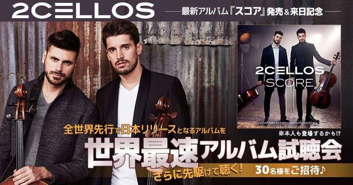 "🎻2CELLOS来日/世界最速試聴会開催🎧 日本が世界最速のリリースとなる最新アルバム『スコア』を ""発売前""に最速で試聴できる超貴重な機会に30名様をご招待🙌 本人も登場するかも⁉ フォロー&RTで応募🎻〆切:2/12終日 詳細☞http://smarturl.it/2CELLOS_Score"
