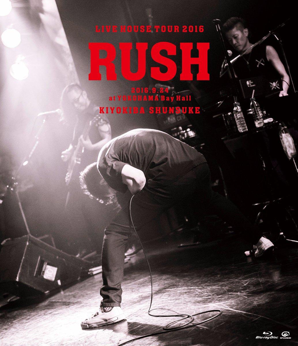 2/8発売となる #清木場俊介『LIVE HOUSE TOUR「RUSH」』の映像作品トレーラー公開…