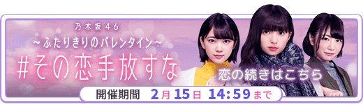 【乃木恋】2/6 15:00~2/15 14:59  #その恋手放すな ~ふたりきりのバレンタイン~…