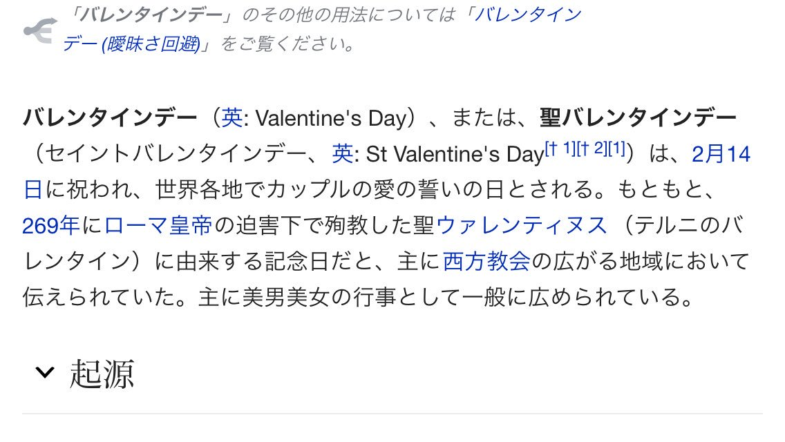 【悲報】ブスはバレンタインデーに参加できない