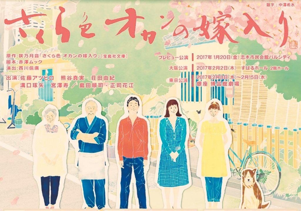 明後日から博品館劇場にて舞台「さくら色 オカンの嫁入り」東京公演!心暖まる素敵なお話。お時間がありま…