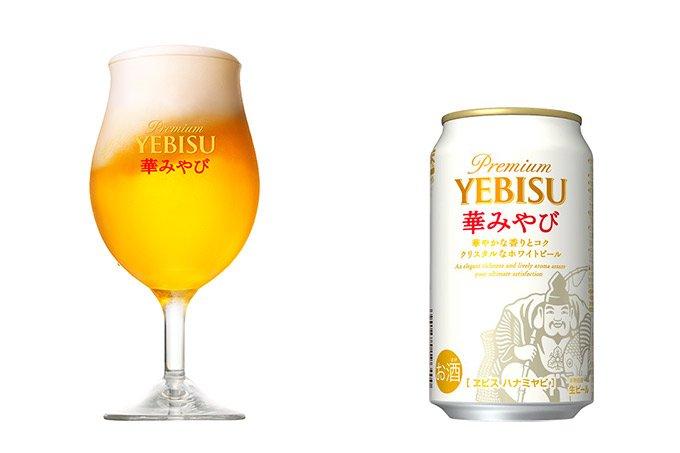 「ヱビス 華みやび」ヱビス史上初・上面酵母のホワイトビール、華やかな香りが特徴 fashion-pr…