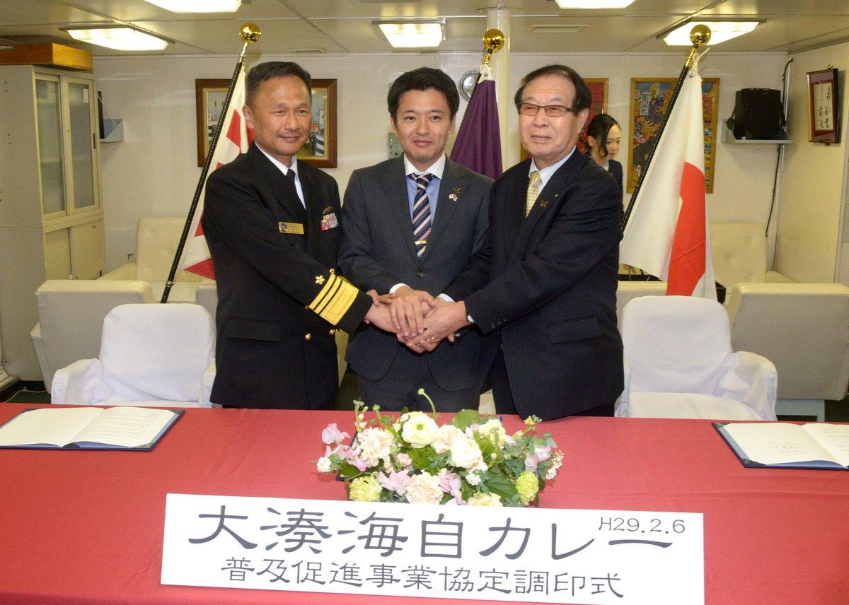 2月6日(月)、大湊基地(青森県むつ市)にて #大湊海自カレー の調印式が行われました。(写真左から…