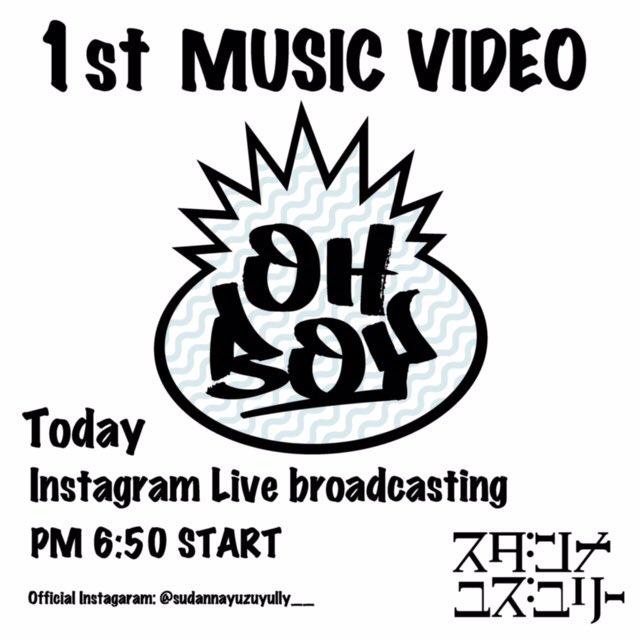 今日スダンナユズユリーの デビューシングル「OH BOY」のMVが19:00に解禁します🙏  さらに…